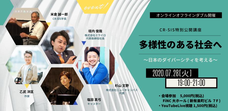 CR-SIS(ソーシャル・イノベーション・スクール)特別公開講座「多様性のある社会へ~日本のダイバーシティを考える~」
