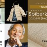 9/15(火)公開講座「Spiber(スパイバー)とSDGs」