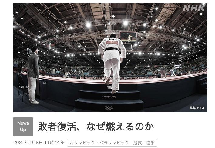 NHKニュースサイト『敗者復活、なぜ燃えるのか』 CR-SIS ソーシャルイノベーション 米倉誠一郎 SDGs