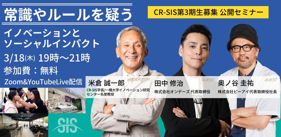 CR-SIS第3期生募集公開セミナー