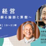 6/2(水)公開講座「ESG経営〜現代に蘇る論語と算盤〜」