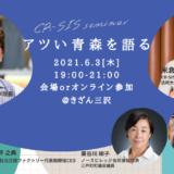 6/3(木)公開講座「アツい青森を語る」
