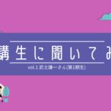 【受講生に聞いてみた!vol.1】第1期生 武士謙一さん